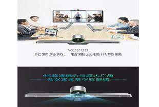 亿联智能云终端VC200、高清视讯云端协同