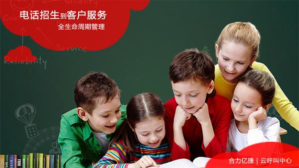 合力亿捷云呼叫中心开启教育营销服务新时代