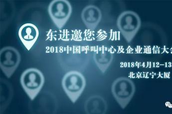 东进邀您参加2018中国呼叫中心及企业通信大会