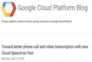 Google更新云端语音转文字服务、听写电话出错率减少54%