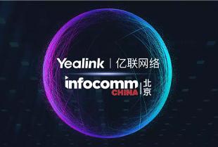 亿联云视讯重磅亮相北京InfoComm