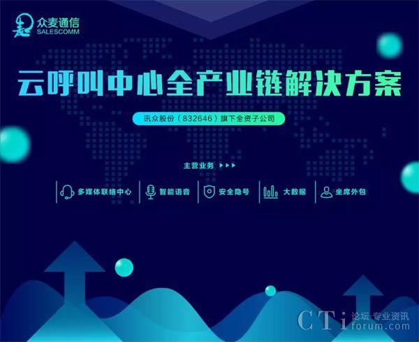 众麦通信亮相2018中国呼叫中心及企业通信大会