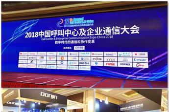 东进技术亮相2018中国呼叫中心及企业通信大会