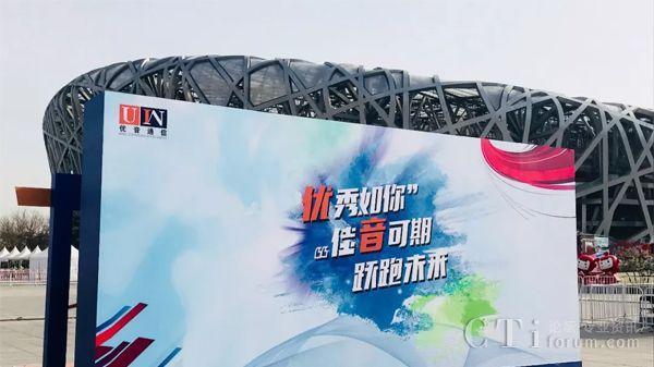 助威2018北京国际长跑节 优音通信领跑企业未来