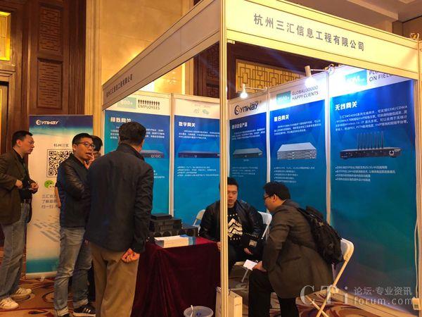 杭州三汇受邀参加2018中国呼叫中心及企业通信大会