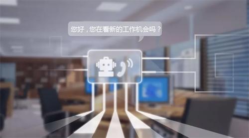 招聘季电话约面试,就用捷通华声灵云智能外呼机器人