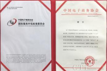 众麦通信参与中国电子商务协会国际服务外包标准委员会