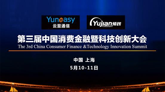 云翌通信受邀参加第中国消费金融暨科技创新大会