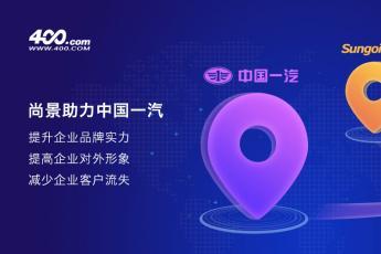尚景400电话助力中国一汽布局通信新战略