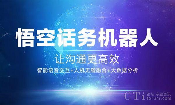 """悟空话务机器人―企业快速占领市场的""""秘密武器"""""""