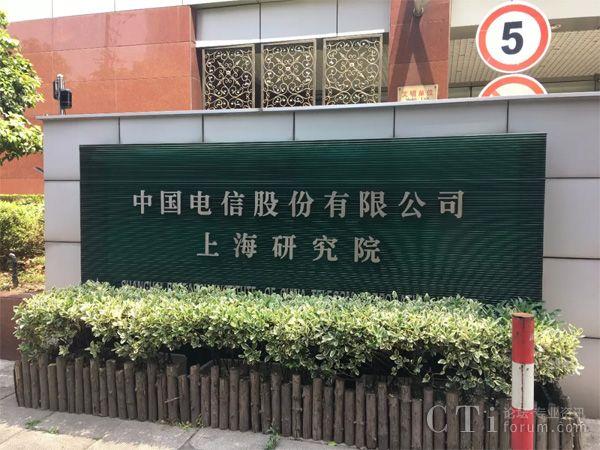 大坝科技应邀参与上海电信呼叫中心系统会议