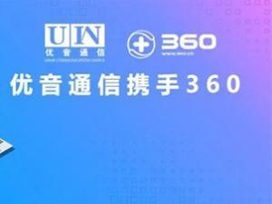 优音通信携手360互利共赢