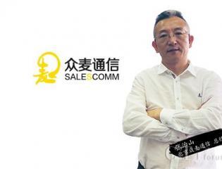 众麦通信总经理张治山:采用AI新技术赋能呼叫中心