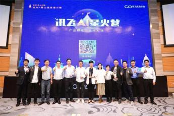 """大坝科技成为""""讯飞AI星火营""""语音类项目唯一获奖企业"""