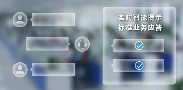 捷通华声灵云智能语音质检开启客服新时代