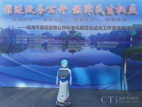 小远政务服务机器人为临海市政务公开宣传日站台,广受市民热捧