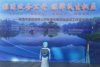 小远政务服务机器人为临海市政务公开宣传日站台