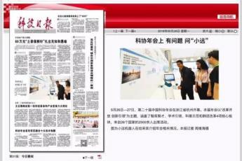 远传技术小远咨询服务机器人亮相中国科协年会