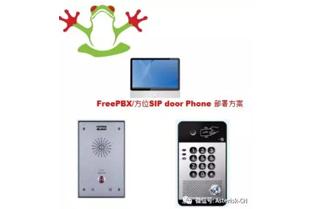 分享FreePBX/方位SIP对讲配置方案