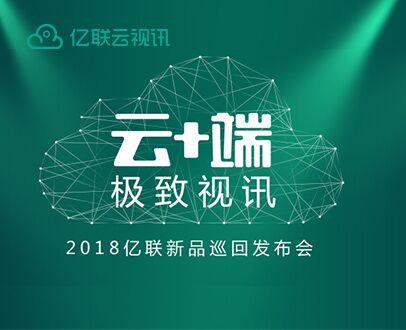 2018亿联新品巡回发布会