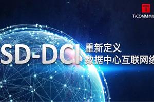 泰信通SDN技术重新定义数据中心互联网络