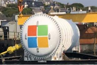 海底藏玄机 微软公司布设水下微型数据中心