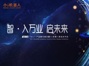 """2018""""AI+""""产业融合峰会暨小i机器人新品发布会邀您参加"""