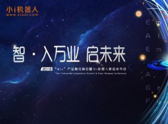 "2018""AI+""产业融合峰会暨小i机..."