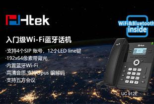 汉隆科技新品发布――入门级Wifi&蓝牙IP话机UC912E