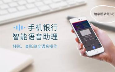 捷通华声助力厦门国际银行打造智能语音助理