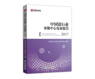 中国银行业协会发布《中国银...