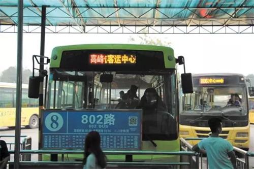 成都市双流巴士公交有限公司牵手赛普智成