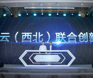 华为云郑叶来:+AI时代、在创...