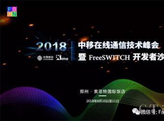 中移在线通信技术峰会暨FreeSWIT...