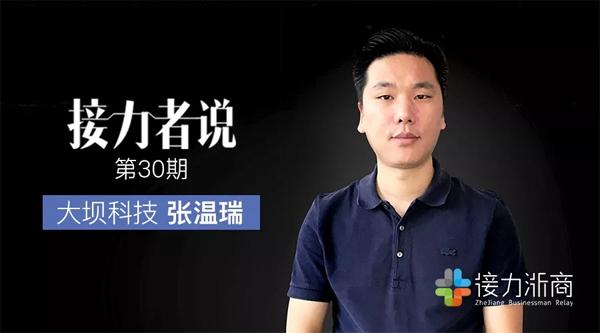大坝科技张温瑞:助力企业智能创新转型,掘金AI客服千亿蓝海