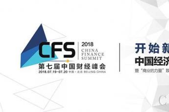 大坝科技获邀参加2018第七届中国财经峰会