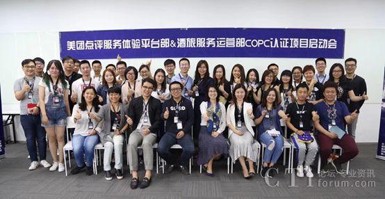 美团点评COPC顾客体验标准认证项目正式启动