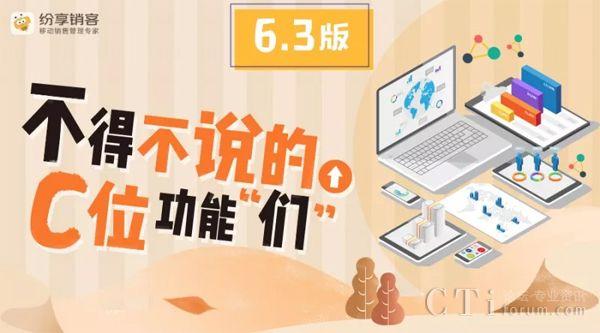 """纷享销客CRM6.3版不得不说的C位功能""""们"""""""