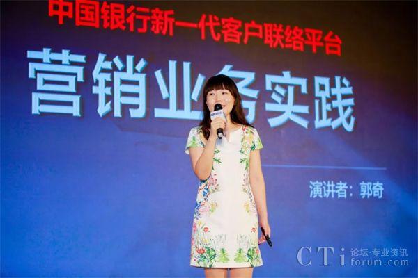 中国银行网络金融部郭奇:新一代中行客户联络系统的创新