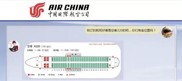 捷通华声成功为国航打造全渠道智能客服