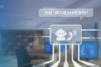 捷通华声:为企业快速搭建功能强大的智能外呼机器人