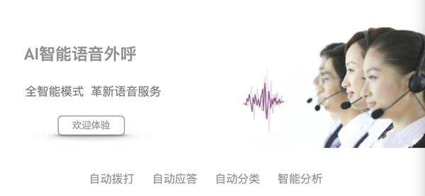 普强智能语音外呼机器人解决方案正式发布