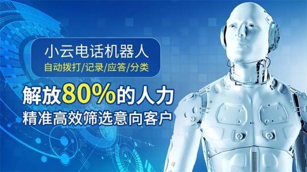 小云AI走进厦门:面朝人工智能大海,遇见呼叫中心行业春天