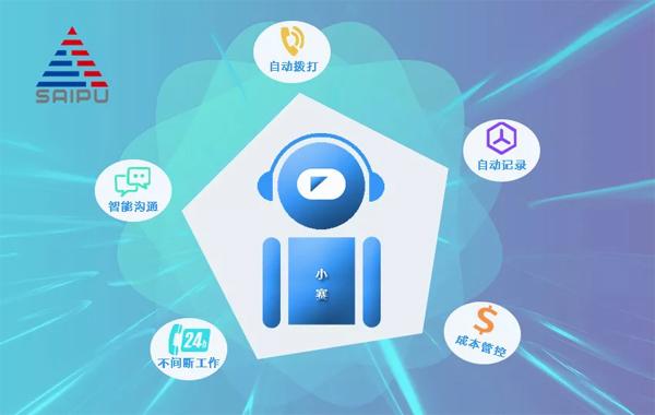 赛普智成智能客服机器人成功应用于北京金丰元
