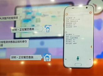 鼎新推出第一款企业智慧语音助理
