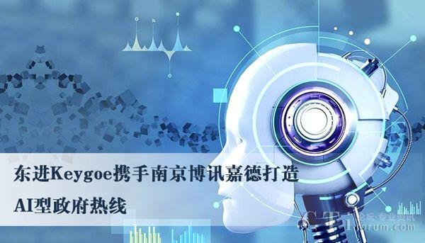 东进Keygoe携手南京博讯嘉德打造AI型政府热线