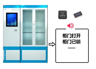 一种新型的医用物资智能语音存储柜