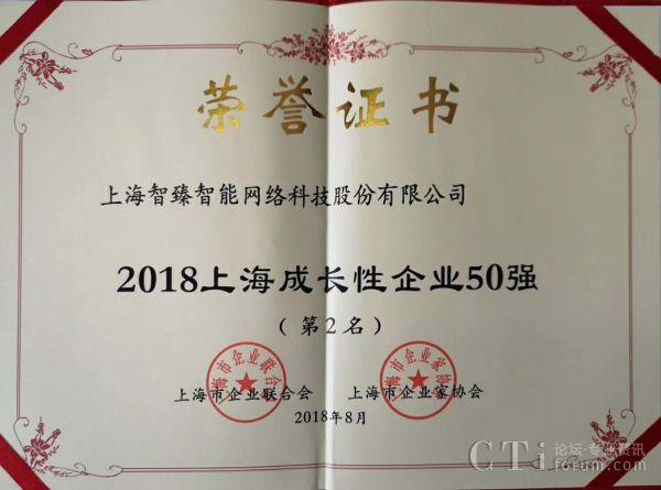 小i机器人入选2018上海民营服务企业百强榜