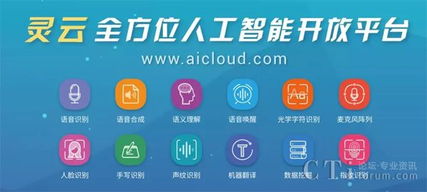 捷通华声最新语音识别技术惊艳上海国际人工智能展览