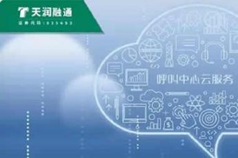 天润融通项目架构师眼中的CTI-Cloud